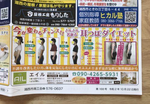 10/22 朝刊チラシ‼️